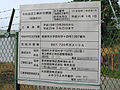 Permission sign of housing land development of Minami Yama Toubu Tochi Kukaku.jpg