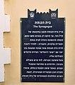 PikiWiki Israel 56649 blue sign - synagogue.jpg