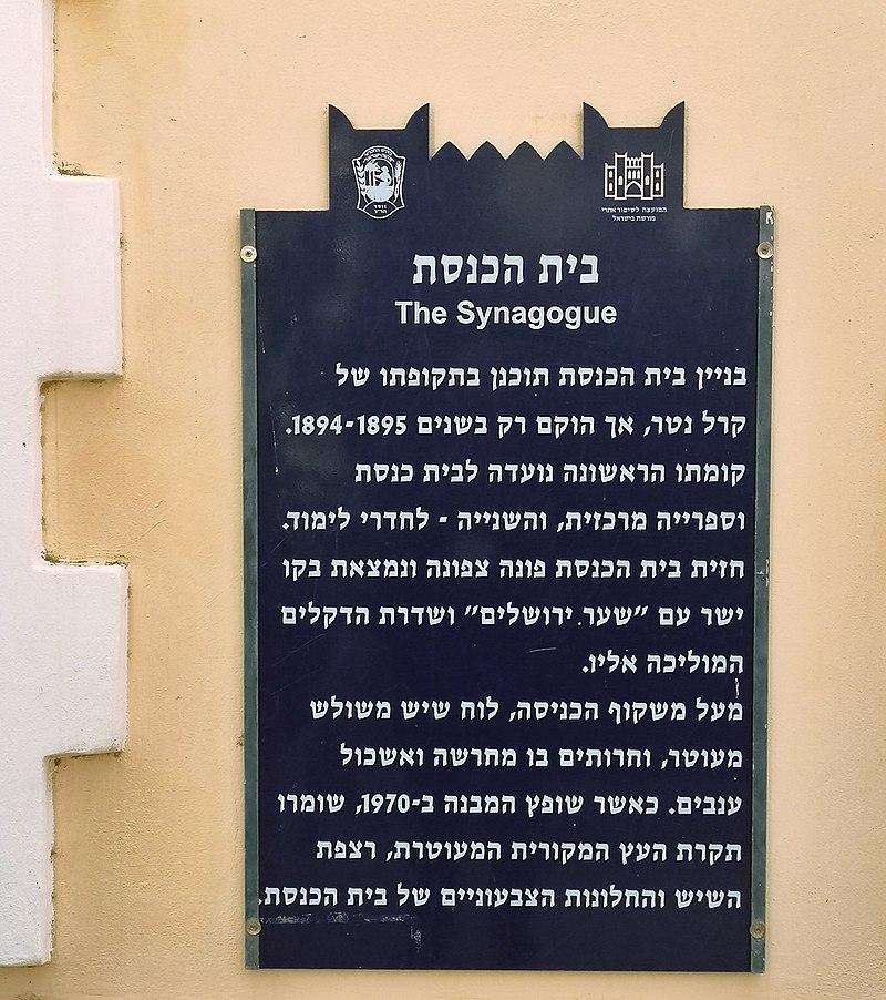 שלט כחול - בית הכנסת