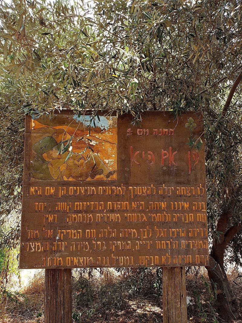 יד לאישה העברית הלוחמת ניצנים