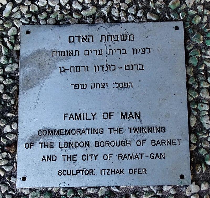 פסל משפחת האדם ברמת גן