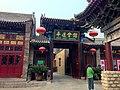 Pingyao, Jinzhong, Shanxi, China - panoramio (54).jpg