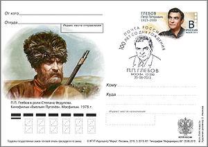 Pyotr Glebov - A postal card issued to commemorate the 100th birth anniversary of Pyotr Glebov.