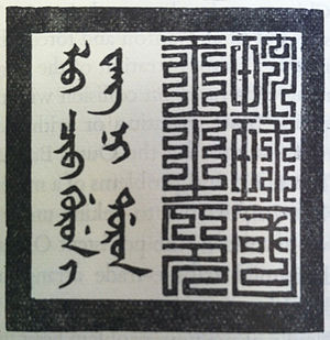 Ryukyu Kingdom - Seal from Qing China giving authority to the King of Ryukyu to rule