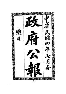 ROC1915-07-01--07-15政府公报1130--1144.pdf