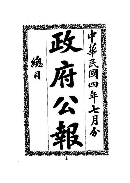 File:ROC1915-07-01--07-15政府公報1130--1144.pdf