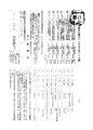 ROC1968-10-01道路交通標誌標線號誌設置規則勘誤表.pdf