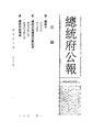 ROC2003-07-16總統府公報6533.pdf