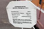 RailwaymuseumSPb-191.jpg