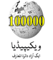 Rsz urdu wikipedia logo 135x155 pixel.png