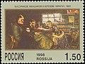 Russia stamp 1998 № 418.jpg