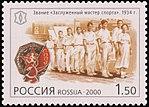 Russia stamp 2000 № 566.jpg