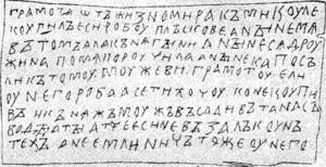 Old Novgorod dialect - Birch-bark letter no. 109, c. 1100, Novgorod; outline