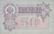 Russian Empire 50 rub Nickolay R.jpg