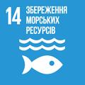 SDG 14 (Ukrainian).png