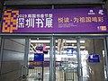 SZ 深圳 Shenzhen 福田 Futian 深圳會展中心 SZCEC Convention & Exhibition Center July 2019 SSG 71.jpg