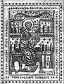 Saint Mark (1709 print, Tbilisi).JPG