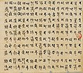 Sanskrit language, Siddham to Chinese transliteration, Buddhist Dharani literature.jpg