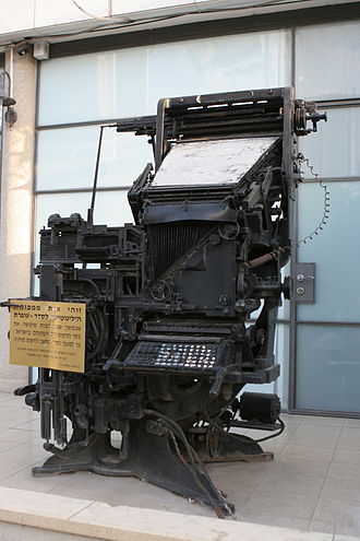 Beit Sokolov - An old printing press machine being exhibited in the entrance of the Journalistic Center