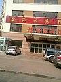 Shibei, Qingdao, Shandong, China - panoramio (41).jpg
