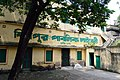 Shibpur Public Library - 178 Sibpur Road - Howrah 2013-07-14 0934.JPG