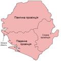 Sierra Leone Provinces ukr.png