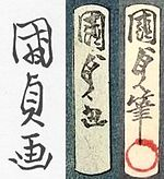 Signatures of Kunisada I (left) and Kunisada II (center and right).jpg