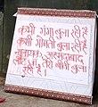 Slogan poster at Shaheen Bagh 8 Jan 2020 (cropped).jpg