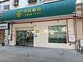 Song yu Post Office.jpg