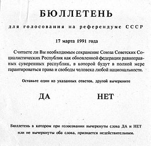 Soviet Union referendum, 1991 - Voting bulletin