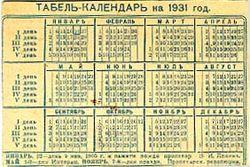 Советский революционный календарь Википедия