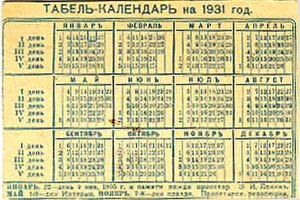 Soviet calendar -  Soviet pocket calendar, 1931   Numbered five-day work week,   excluding five national holidays