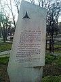 Spomenik Internacionalnim brigadama Beograd.jpg