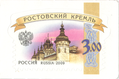 Stamp-russia2009-kremlins-3.png