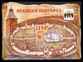 Stamp 1150 Novgorod 2009.png