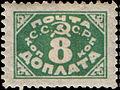 Stamp Soviet Union 1924 d14.jpg