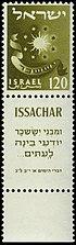 Stamp of Israel - Tribes - 120mil