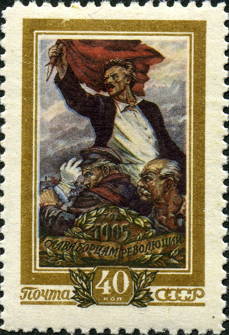 Stamp of USSR 1868