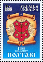 Stamp of Ukraine s255.jpg