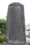 Stone monument of Kuribayashi-en in Minami, Ujitawara, Kyoto June 24, 2018 02.jpg