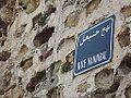 Street Sign in La Goulette 1.JPG