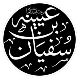Sufyan ibn Uyaynah (calligraphic, transparent background).png