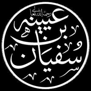 Sufyan ibn `Uyaynah cover