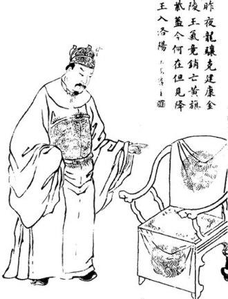 Sun Hao - A Qing dynasty illustration of Sun Hao