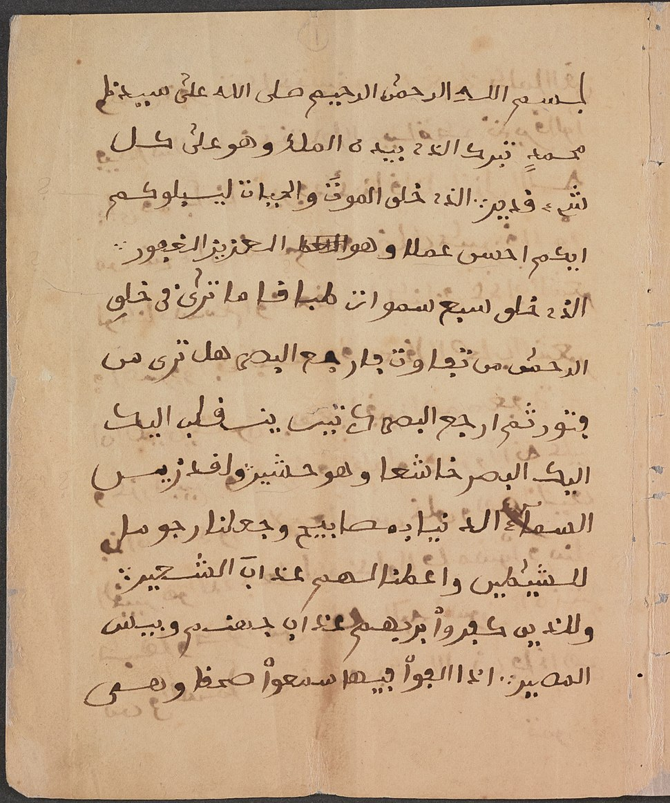Surat al Mulk bu Omar bin Said (1770-1864)