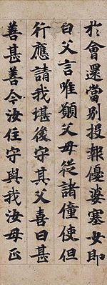 Sutra of the Wise and Foolish (TNM N-11).jpg