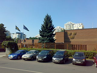 Embassy of Sweden, Moscow