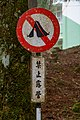 Taiwan Traffic-signs Prohibition-signs-01.jpg