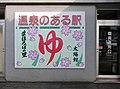 Taiyōkan (Takahata, Yamagata).jpg