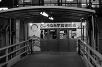 Takamatsu Station passenger bridge.JPG